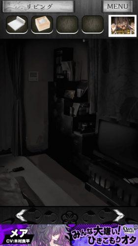 事故物件からの脱出【恐怖のホラー脱出ゲーム】 (4)