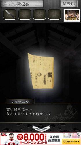 事故物件からの脱出【恐怖のホラー脱出ゲーム】 (193)