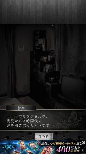 事故物件からの脱出【恐怖のホラー脱出ゲーム】 (142)