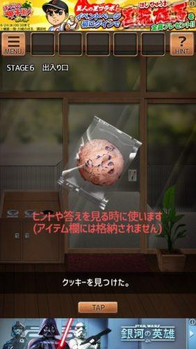 気まぐれカフェの謎解きタイム 攻略 クッキー 024