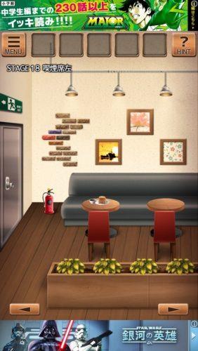 気まぐれカフェの謎解きタイム 攻略 351