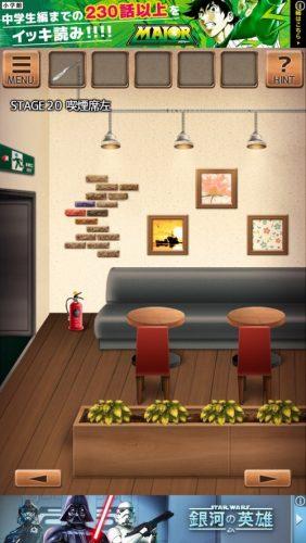 気まぐれカフェの謎解きタイム 攻略 412