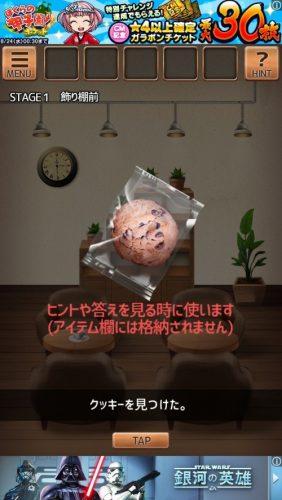 気まぐれカフェの謎解きタイム 攻略 クッキー 004
