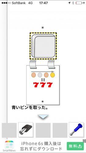 絶対に押してはいけないボタン5 (9)