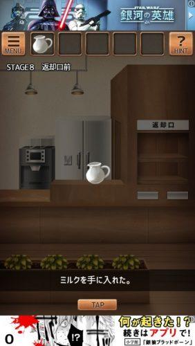 気まぐれカフェの謎解きタイム 攻略 149