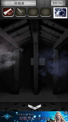 事故物件からの脱出【恐怖のホラー脱出ゲーム】 (131)