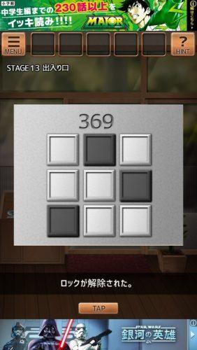 気まぐれカフェの謎解きタイム 攻略 248
