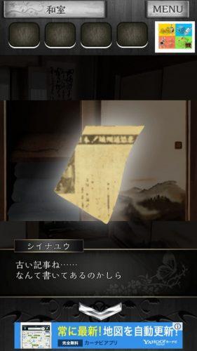 事故物件からの脱出【恐怖のホラー脱出ゲーム】 (159)