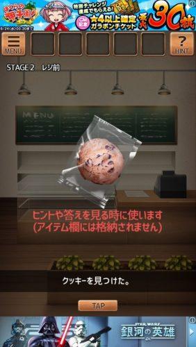気まぐれカフェの謎解きタイム 攻略 クッキー 008