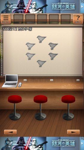 気まぐれカフェの謎解きタイム 攻略 226
