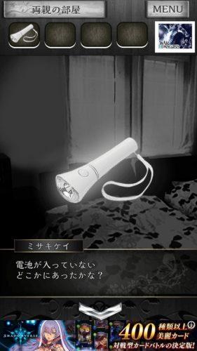 事故物件からの脱出【恐怖のホラー脱出ゲーム】 (113)