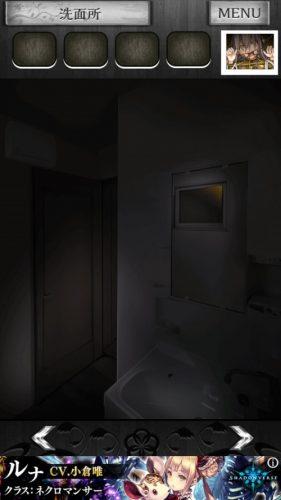 事故物件からの脱出【恐怖のホラー脱出ゲーム】 (51)