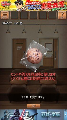 気まぐれカフェの謎解きタイム 攻略 クッキー 026
