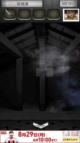 事故物件からの脱出【恐怖のホラー脱出ゲーム】 (192)