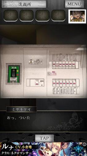 事故物件からの脱出【恐怖のホラー脱出ゲーム】 (53)