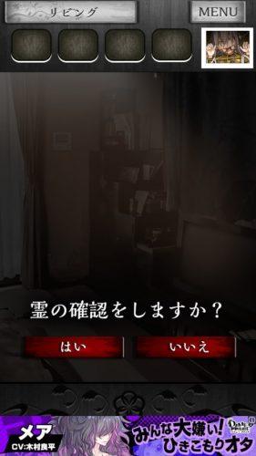 事故物件からの脱出【恐怖のホラー脱出ゲーム】 (13)