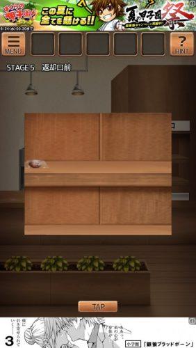 気まぐれカフェの謎解きタイム 攻略 クッキー 019