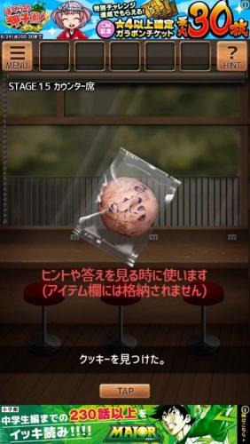 気まぐれカフェの謎解きタイム 攻略 クッキー 056