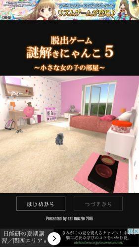 謎解きにゃんこ5 ~小さな女の子の部屋~ (2)
