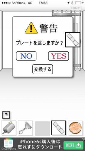 絶対に押してはいけないボタン5 (77)