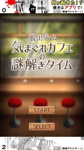 気まぐれカフェの謎解きタイム 攻略 001