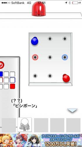 絶対に押してはいけないボタン5 (33)