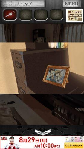 事故物件からの脱出【恐怖のホラー脱出ゲーム】 (22)