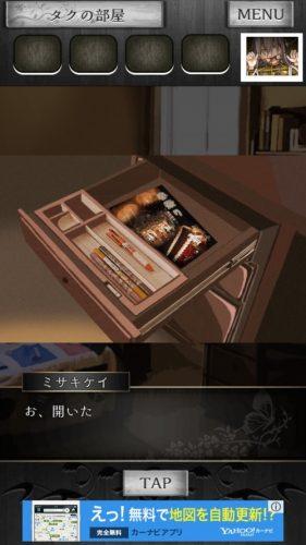 事故物件からの脱出【恐怖のホラー脱出ゲーム】 (173)