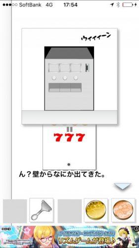 絶対に押してはいけないボタン5 (51)