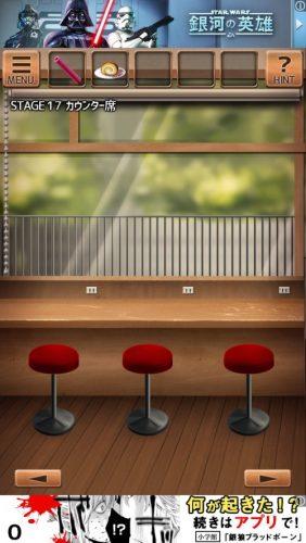 気まぐれカフェの謎解きタイム 攻略 331