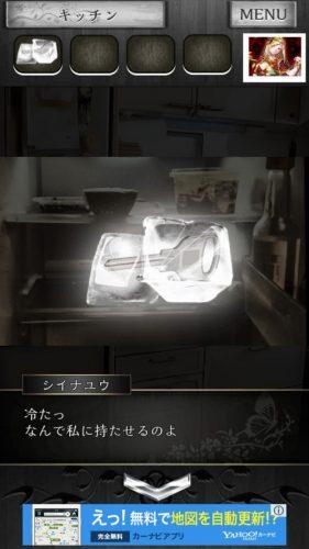事故物件からの脱出【恐怖のホラー脱出ゲーム】 (67)