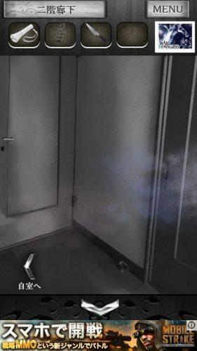 事故物件からの脱出【恐怖のホラー脱出ゲーム】 (127)