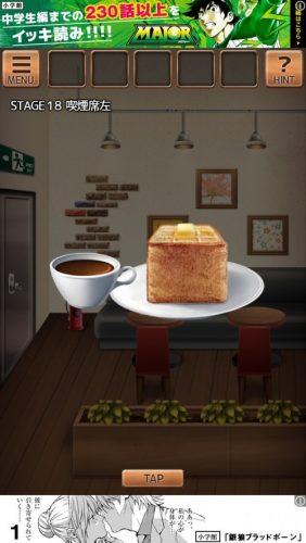 気まぐれカフェの謎解きタイム 攻略 352