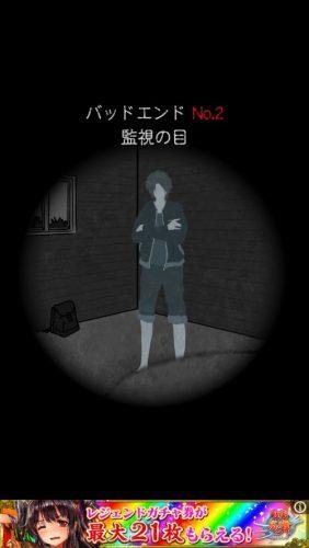 犯人は僕です。-謎解き×探索ノベルゲーム- 攻略 065