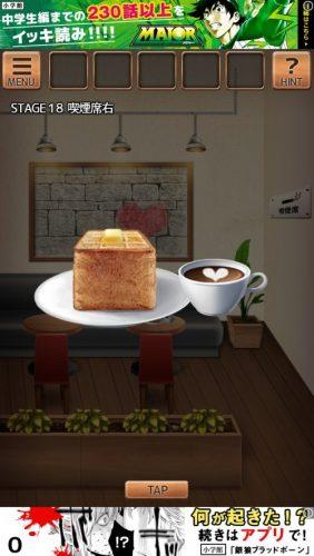 気まぐれカフェの謎解きタイム 攻略 349
