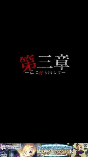 事故物件からの脱出【恐怖のホラー脱出ゲーム】 (152)