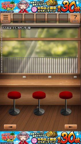 気まぐれカフェの謎解きタイム 攻略 クッキー 055