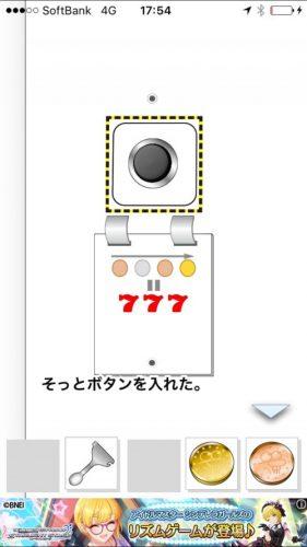 絶対に押してはいけないボタン5 (50)