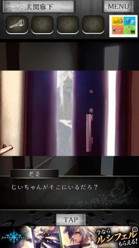 事故物件からの脱出【恐怖のホラー脱出ゲーム】 (78)