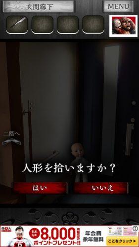 事故物件からの脱出【恐怖のホラー脱出ゲーム】 (169)