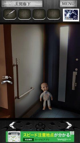 事故物件からの脱出【恐怖のホラー脱出ゲーム】 (168)