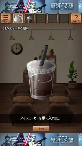 気まぐれカフェの謎解きタイム 攻略 151