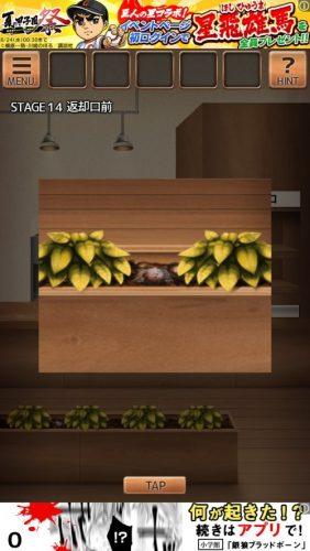 気まぐれカフェの謎解きタイム 攻略 クッキー 051