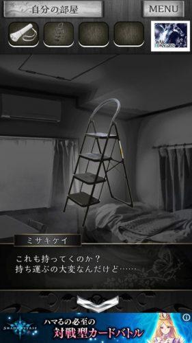 事故物件からの脱出【恐怖のホラー脱出ゲーム】 (121)