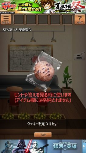 気まぐれカフェの謎解きタイム 攻略 クッキー 068