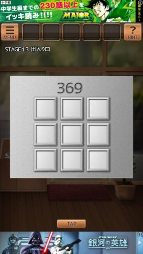 気まぐれカフェの謎解きタイム 攻略 245