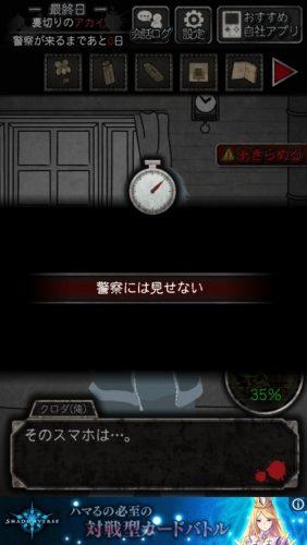 犯人は僕です。-謎解き×探索ノベルゲーム- 攻略 167