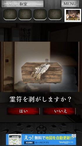 事故物件からの脱出【恐怖のホラー脱出ゲーム】 (31)