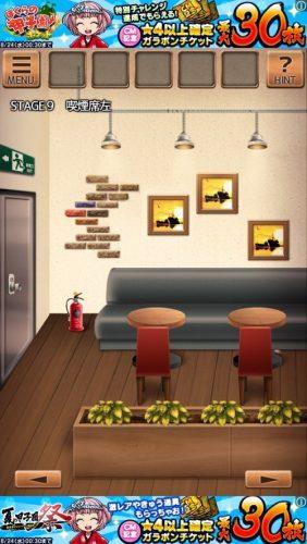 気まぐれカフェの謎解きタイム 攻略 クッキー 032