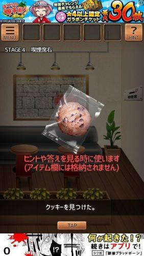 気まぐれカフェの謎解きタイム 攻略 クッキー 016